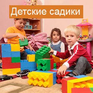 Детские сады Гергебили