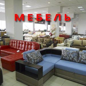 Магазины мебели Гергебили