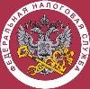 Налоговые инспекции, службы в Гергебиле