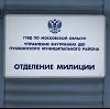 Отделения полиции в Гергебиле
