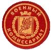 Военкоматы, комиссариаты в Гергебиле